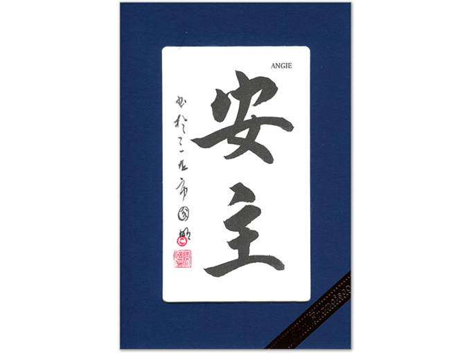 Chinese calligraphy name card g m art gallery